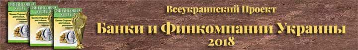Всеукраинский Проект «Банки и Финкомпании Украины 2018» достойные, успешные, надежные»
